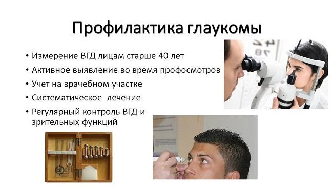 Характерные признаки глаукомы глаза